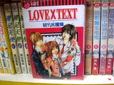 【東立小漫】【LOVE X TEXT (全一冊)】【MIYUKI蜜蜂】