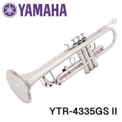 全新原廠公司貨 現貨免運 Yamaha YTR-4335GSII 小號 YTR-4335GS 小喇叭 鍍銀小號