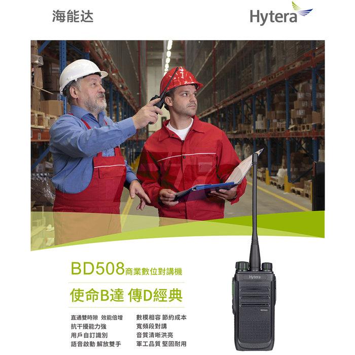 《光華車神無線電》Hytera BD508 手持對講機 商業數位 數位類比 IP66 防水 軍規品質 無線電 對講機
