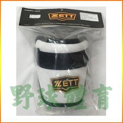 ZETT 美式輕量打擊護肘 白黑 BAGT-37