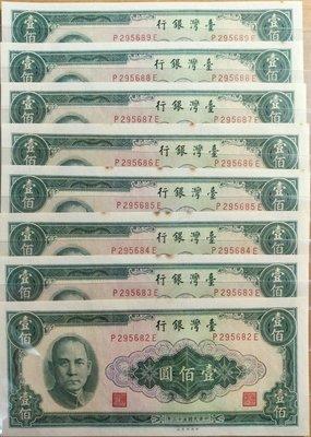 【5A】53年綠色壹佰圓 一百元 七張連號 無折95-98新(已售出)