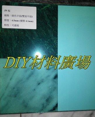 工廠直售價格便宜※採光罩 PC板 耐力板 遮雨棚(JN板綠色雙面平面4.5mm實際4.1mm),每才95元,購物享95折