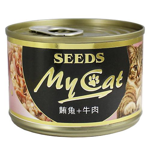 *WANG*【單罐】聖萊西Seeds惜時MY CAT 我的貓機能罐 170g/罐 多種口味可選 貓餐罐