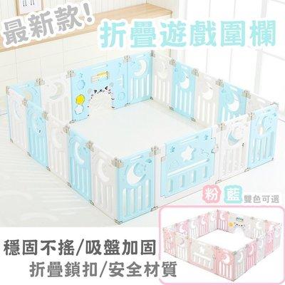 【H&C 折疊圍欄 16+2】(穩固不倒/形狀多變/加固吸盤/安全材質/快速收納)遊戲圍欄/兒童圍欄/折疊圍欄/遊戲床