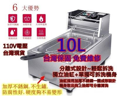 當天寄出10L台灣現貨110v超低價 110v單缸商用電炸鍋油炸機 油炸機電炸爐 小炸爐