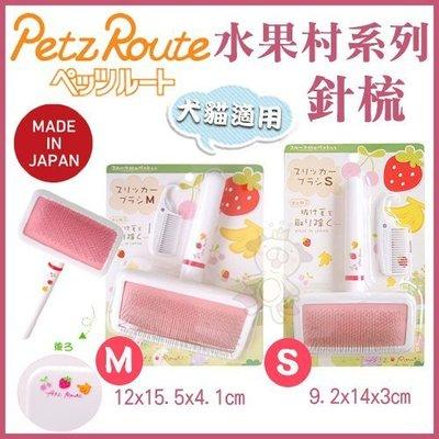 *WANG*日本Petz Route沛滋露 水果村系列《針梳-S》犬貓適用 S、M號 二種尺寸可選
