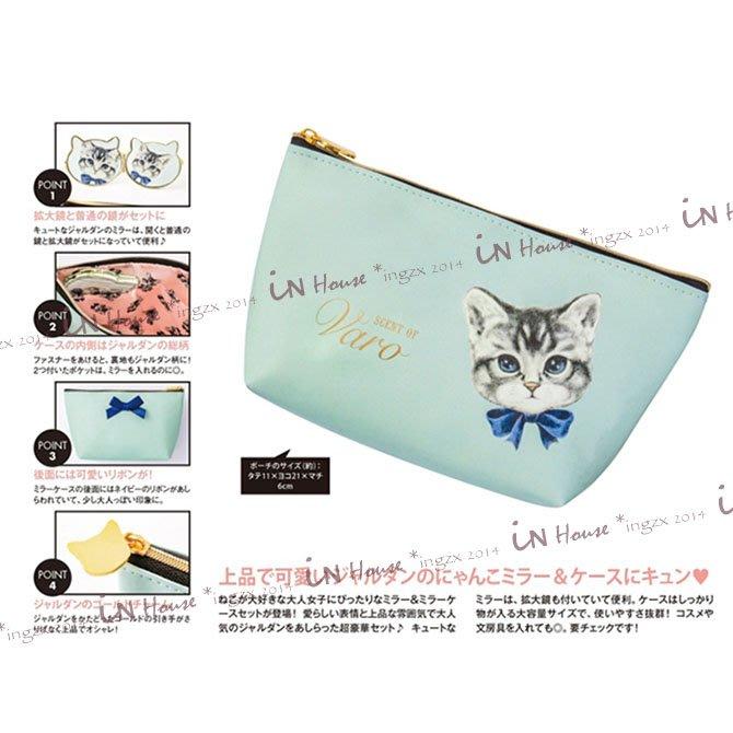 IN House* 日雜附錄 Steady Sceet Of Varo 貓咪 收納包 化妝包 小物包 手拿包 筆袋 錢包