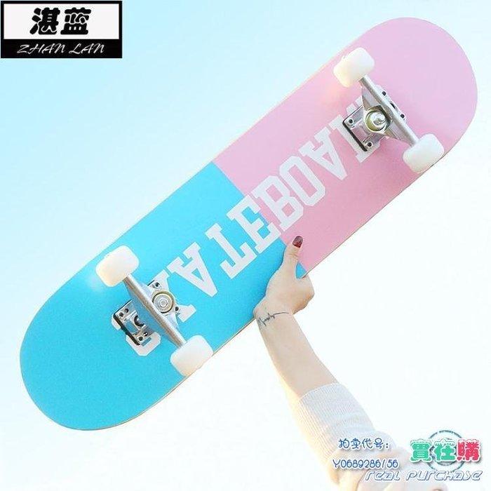 滑板四輪滑板公路刷街代步成人兒童4輪滑板男女楓木雙翹板滑板車wy 全館免運