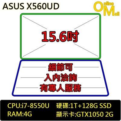 *OM*ASUS 華碩 X560UD-0311B8550U(i7-8550U/GTX1050 2G獨顯/SSD/15吋)