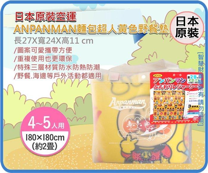 =海神坊=日本原裝空運 ANPANMAN 麵包超人 黃色 野餐墊 地墊 坐墊 遊戲墊 海灘墊 附袋 6入3500免運