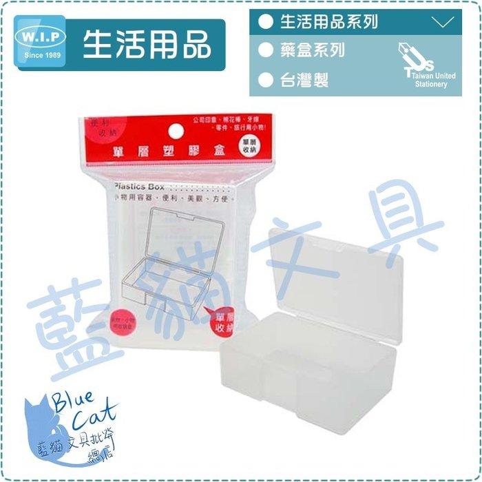 【可超商取貨】生活用品/藥盒/收納盒/易攜帶【BC02315】LPB863-1A 單層塑膠盒【W.I.P】【藍貓】