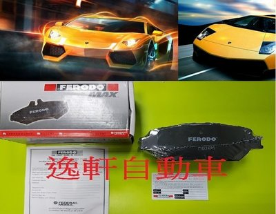 (逸軒自動車)FERODO MAX極限版LUXGEN HYUNDAI MAZDA NISSAN IX35 FORTIS