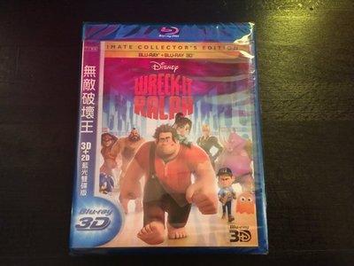 (全新未拆封)無敵破壞王 Wreck-it Ralph 3D+2D雙碟版 藍光BD(得利公司貨)限量特價