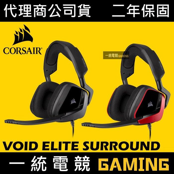 【一統電競】海盜船 Corsair VOID ELITE SURROUND USB 7.1環繞 有線耳機麥克風