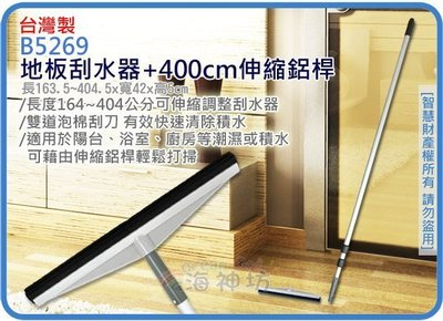 =海神坊=台灣製 B5269 16.5吋 地板刮水器+400cm三節伸縮鋁桿 水扒 刮刀 推水器 平面式水刀 3入免運