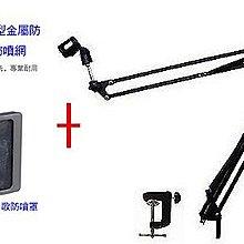 NB 35支架+加購U型網 雙用 360度懸臂式麥克風金屬支架(小型.贈麥克風夾) RC語音