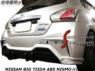 NISSAN BIG TIIDA ABS NISMO運動版後保桿空力套件14-16