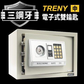 【TRENY】三鋼牙-電子式雙鑰匙保險箱-中HWS-HD-4472 保固一年 金庫金櫃 保險櫃 鐵櫃 保險箱 現金櫃