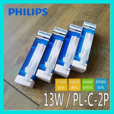 ☺現貨《飛利浦 PHILIPS》PL-C 13W 827/830/840/865 2P PL燈管 附發票-SMILE☺