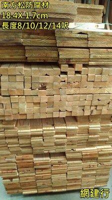 ☆ 網建行 ㊣ 南方松防腐材 【寬18.4X厚1.7cm特選結構級~每呎35元】戶外 DIY 木材 結構木材