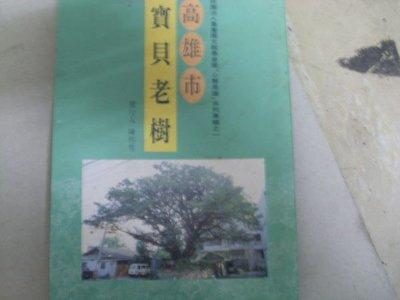 憶難忘書室☆早期民國86年出版陳哲男著-----高雄市寶貝老樹