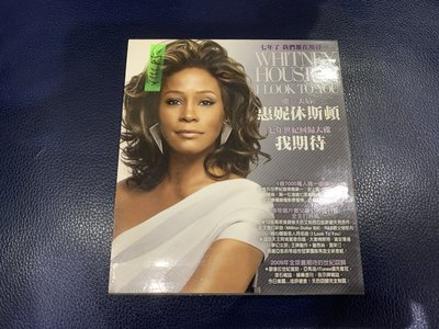 *還有唱片行*WHITNEY HOUSTON / I LOOK TO YOU 二手 Y16685