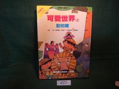 【愛悅二手書坊 08-40】可愛世界(上)動物篇 國語週刊雜誌社