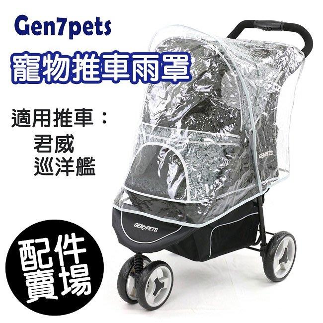 汪旺來【配件加購】Gen7pets《推車用雨罩B款》適用於君威、巡洋艦推車,下雨天的好幫手