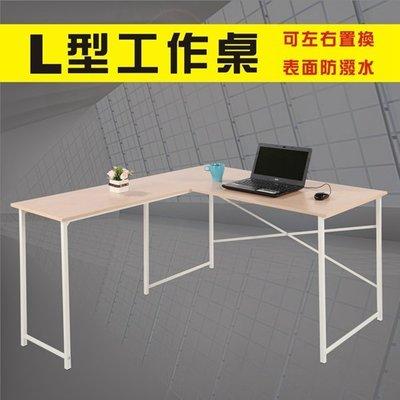 精巧防潑水L型工作桌 電腦桌 書桌【伶靜屋】型號DE1240N可加購鍵盤架、抽屜