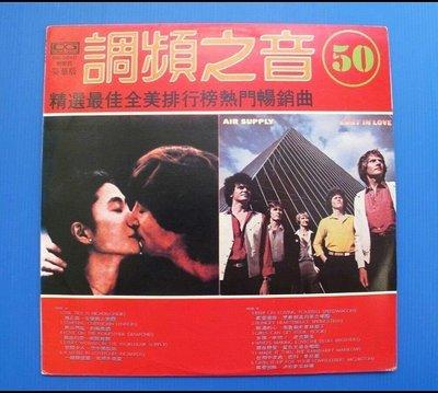 黑膠唱片。調频之音(50)。全新品。英文歌。