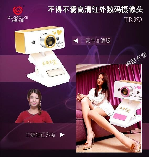 菲主流不得不愛 TR350 自拍神器攝像頭顯瘦版視訊頭 紅外版 高清版加送166音效