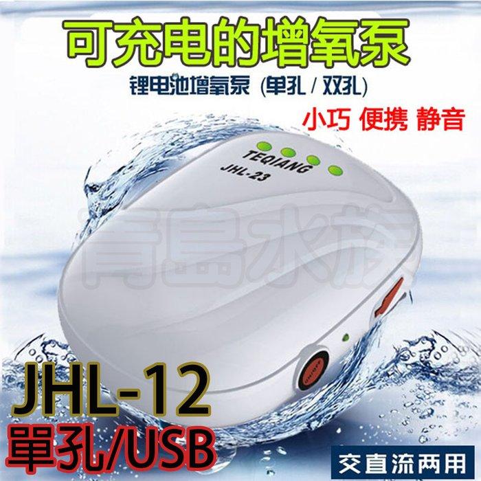 Y。。。青島水族。。。中國TEQIANG特強-不斷電 停電 打氣機 鋰電池 AC/DC==JHL-12/單孔/USB