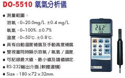 TECPEL 泰菱 》DO 5510 氧氣分析儀 (水、空氣兩用) 溶氧計 可接電腦 軟體選購 DO-5510
