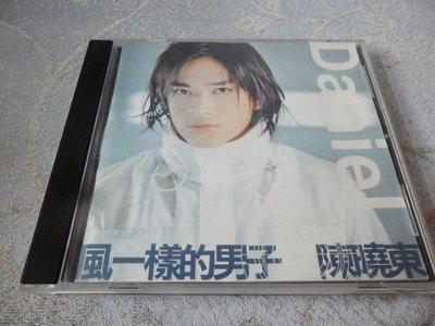【金玉閣A-2】CD~陳曉東/風一樣的男子