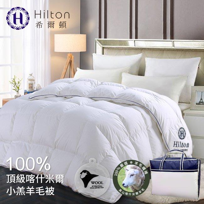 【Hilton希爾頓】五星級奢華風100%喀什米爾2.5KG小羔羊被 白(B0883-H25)