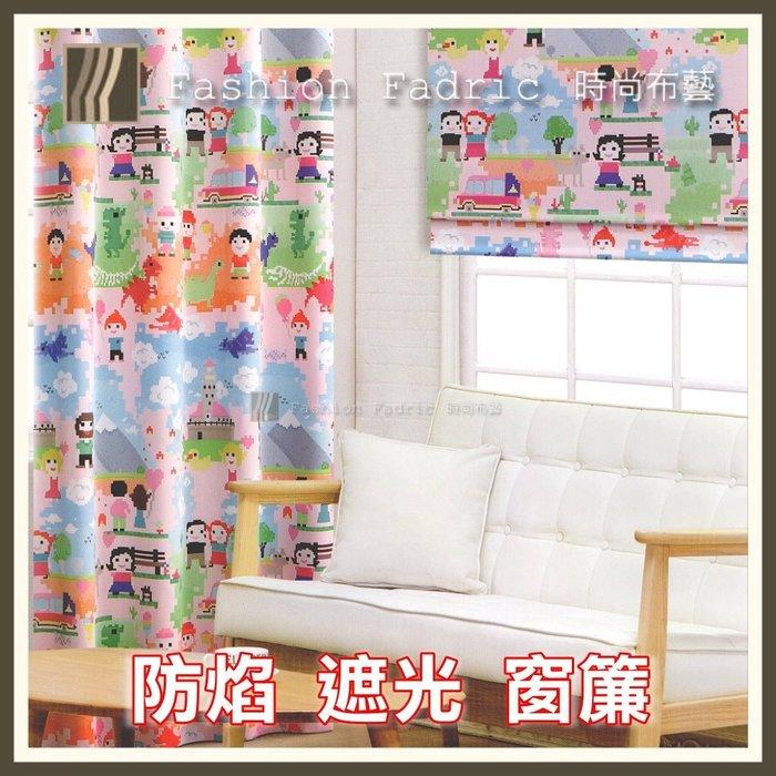 遮光窗簾【防焰】 印花系列 (TW1179) 遮光約80%