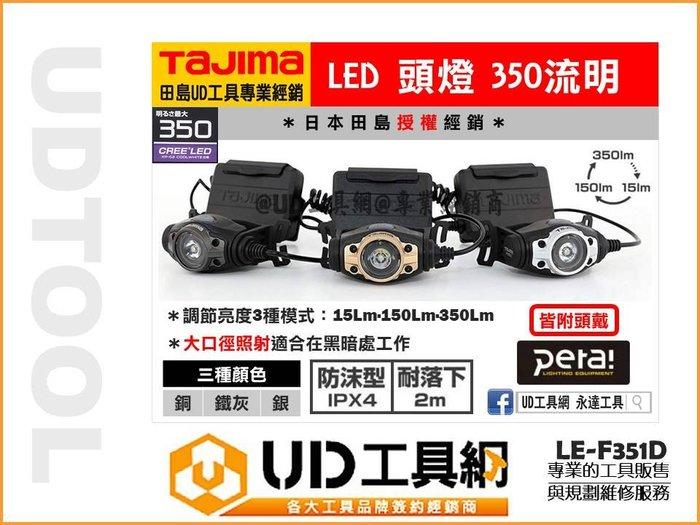 @UD工具網@日本田島 TAJIMA 工作頭燈 350流明 大徑照射 工作燈 LED照明燈 頭戴式頭燈 LE-F351D