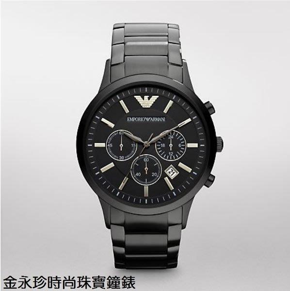 金永珍珠寶鐘錶* ARMANI錶 原廠真品 IP鍍黑鋼帶三眼計時錶 AR2453 生日 聖誕節禮物 送鍍膜*