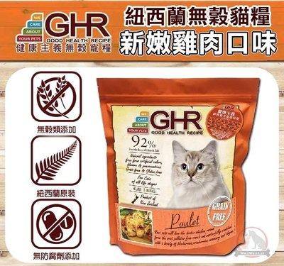 汪旺來【歡迎自取】健康主義GHR無榖貓糧鮮嫩雞肉1.81kg 全齡犬天然紐西蘭飼料、成貓/幼貓/高含肉量類似ADD
