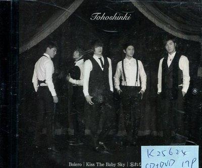 *真音樂* 東方神起 /  KISS THE BABY SKY CD+DVD 二手 K25624 台北市
