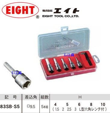 """《附發票》EJ工具【日本製】EIGHT 83SB-S5 3/8"""" 三分 組立白金六角凸頭套筒 標準型 5入組"""