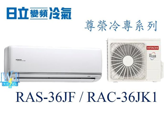 【暐竣電器】HITACHI 日立 RAS-36JF/RAC-36JK1 變頻冷氣 1對1分離式 尊榮系列單冷