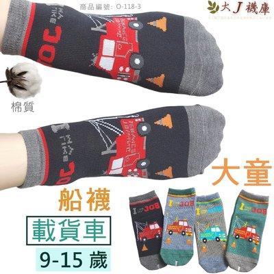 O-118-3 韓版大童平板襪-拖吊車【大J襪庫】6雙210元-母子襪男童襪棉襪少女襪-19-24cm船襪踝襪可愛大車子