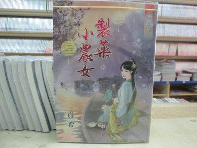 【博愛二手書】文藝小說   製藥小農女   作者:真希,定價260元,售價156元