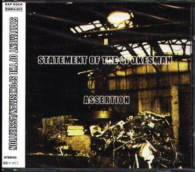 K - STATEMENT OF THE SPOKESMAN - ASSERTION - 日版 - NEW