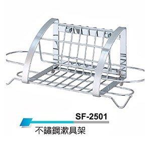 不鏽鋼漱具架 SF-2501