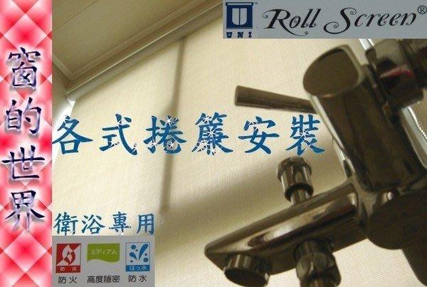 【窗的世界】專業製作達人,專業防水防火高度隱密衛浴 辦公室專用捲簾窗簾