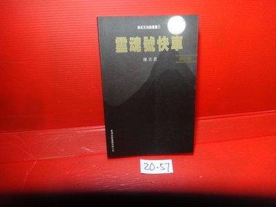 【愛悅二手書坊 20-57】靈魂號快車         錢可通/著     香港出版集團
