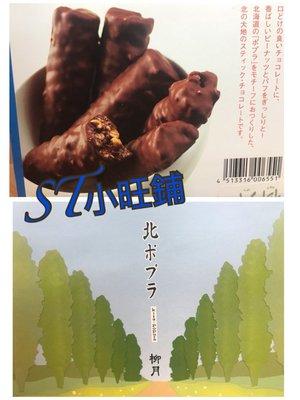 ST小鋪 日本北海道特產  北の自然菓 柳月  北白楊巧克力棒  巧克力餅乾  柳月夾心巧克力棒