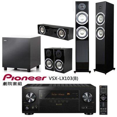 新竹音響推薦(鴻韻音響)【Pioneer】VSX-LX103+S-2601+S-1501+S-2501+SUB 210
